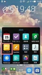 Screenshot_2015-01-03-19-48-19 (2)
