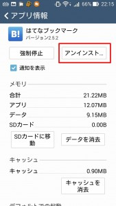 Screenshot_2015-01-27-22-15-08