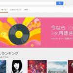 無料で十分!Google Play Musicの始め方。めっちゃ便利で感動!
