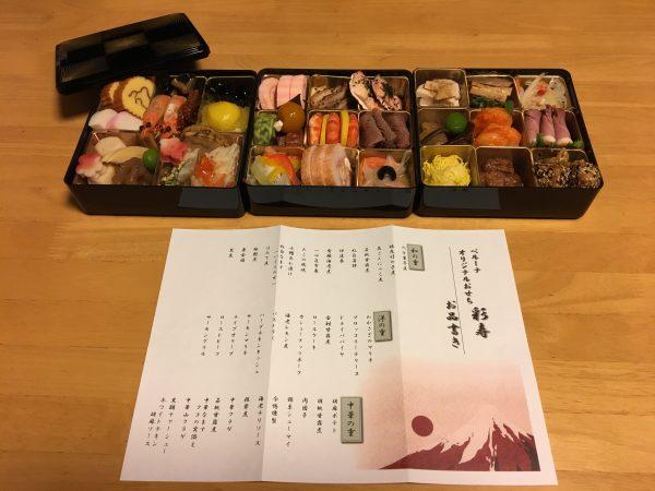 ベルーナの1万円おせち食べてみた正直な感想